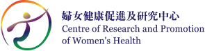 婦女健康促進及研究中心 Centre of Research and Promotion of Women's Health